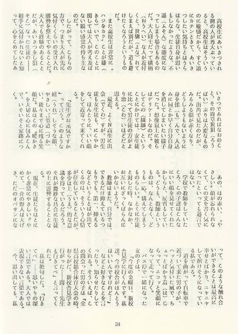 プラタナス日記24ページ