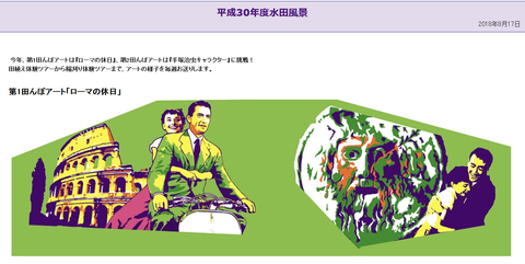 田んぼアート1-01