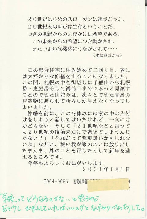 黒田2001