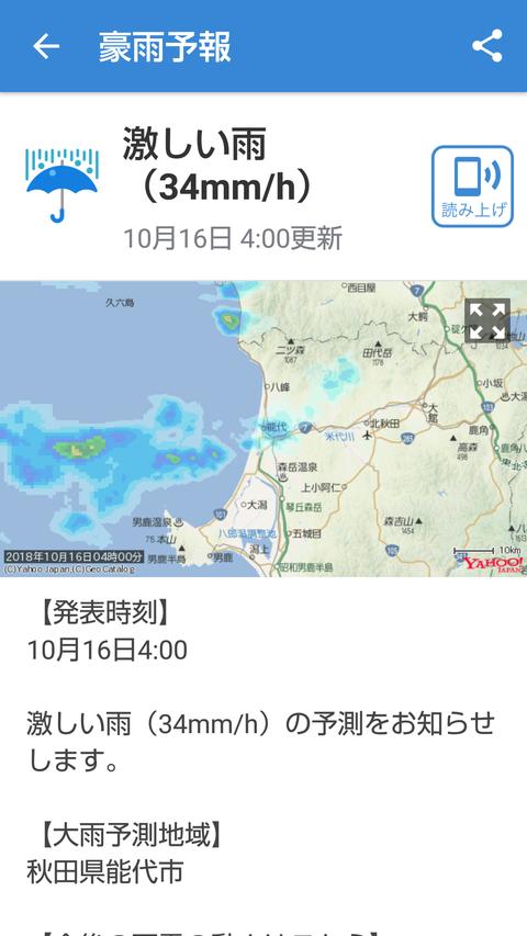 Screenshot_20181016_051107