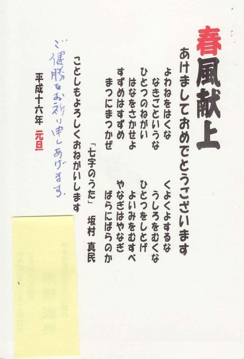 栗野2004