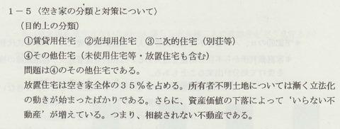 空き家4-1