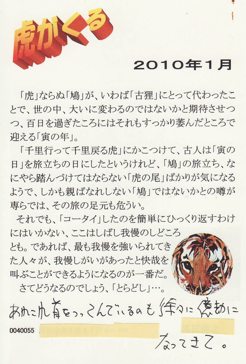 黒田2010