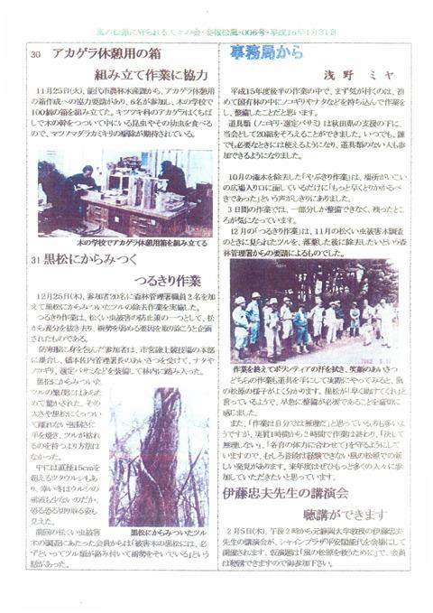 松風6-2