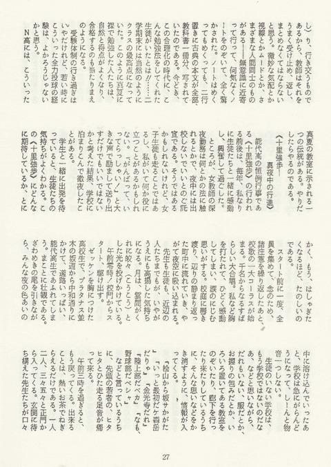 プラタナス日記27ページ