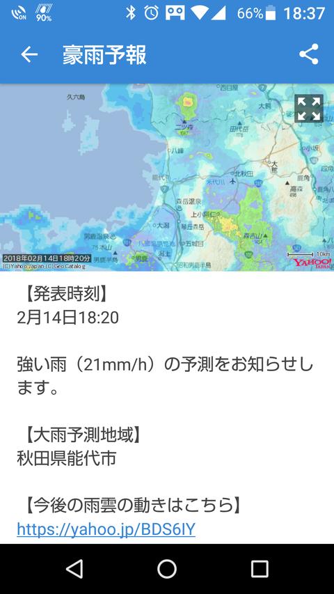 Screenshot_20180214-183715