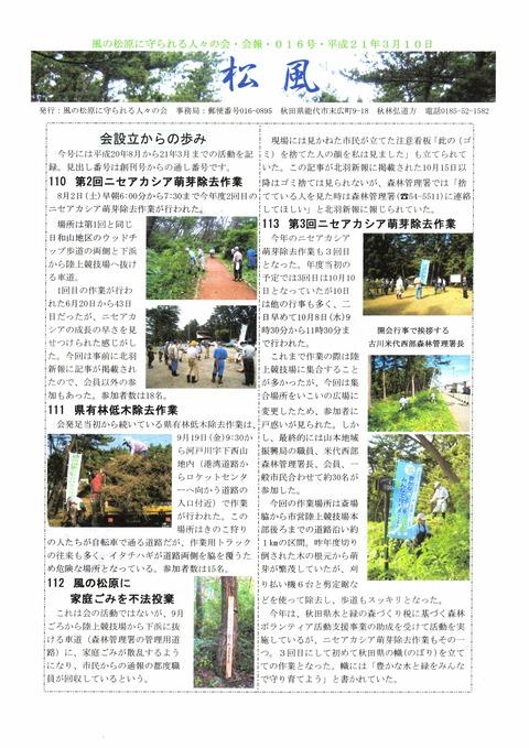 松風16-1