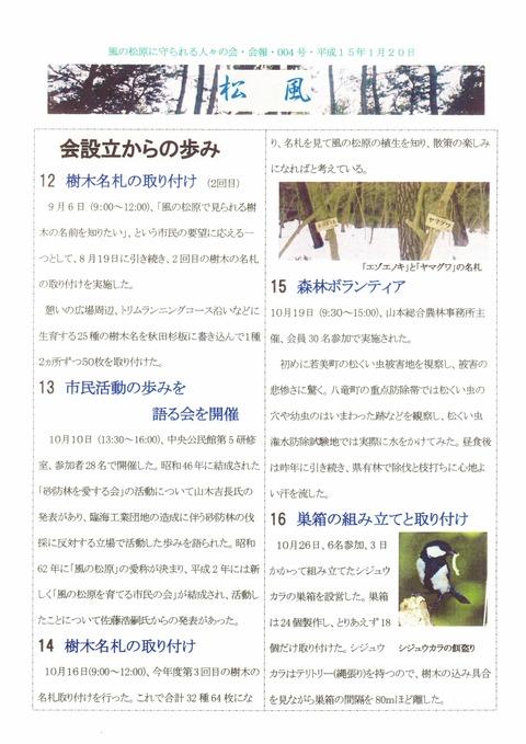 松風4-1