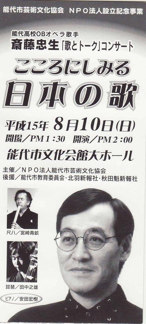 2003齊藤忠生2