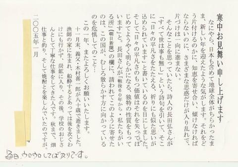黒田2005