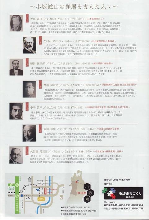 近代化産業遺産3