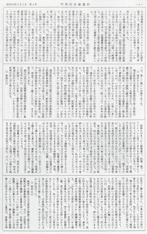 明徳校友会会報4-5
