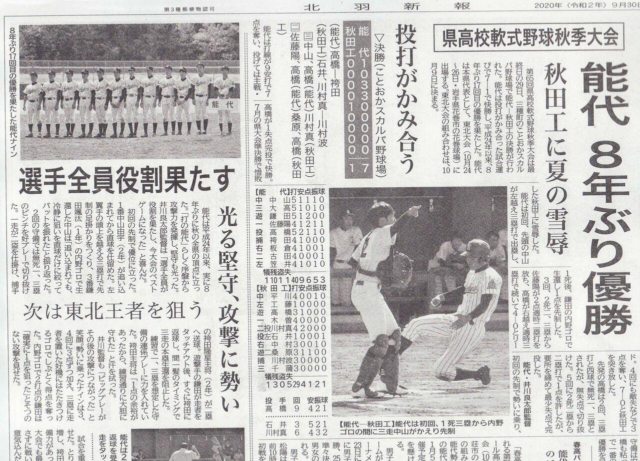 結果 高校 秋田 県 野球