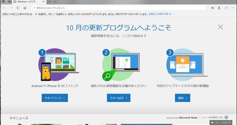 Windows10月の更新プログラム