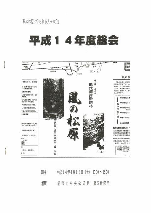 平成14年度総会表紙