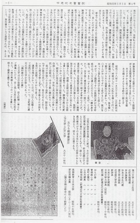 明徳校友会会報4-6