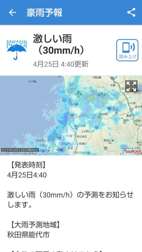 Screenshot_20190425_052451