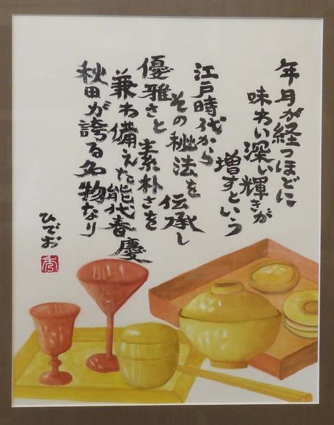 7-能代春慶