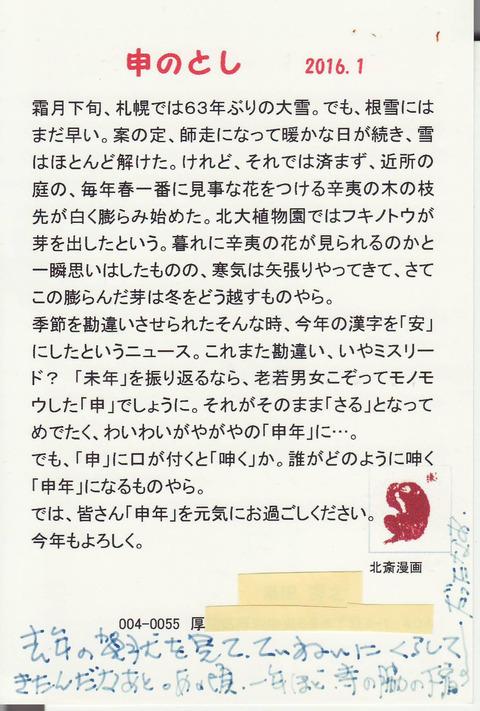 黒田2016