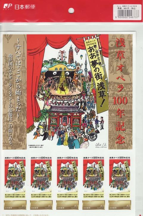 浅草オペラ記念切手