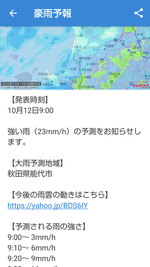 Screenshot_20191012_102619