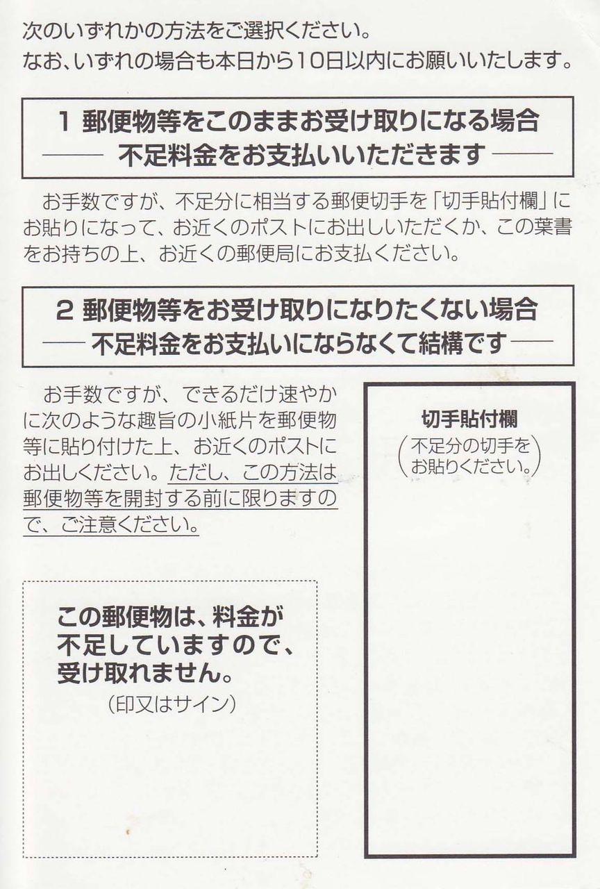 郵 送料 ハガキ