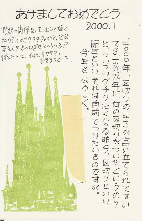 黒田2000