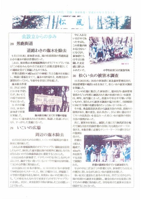 松風6-1