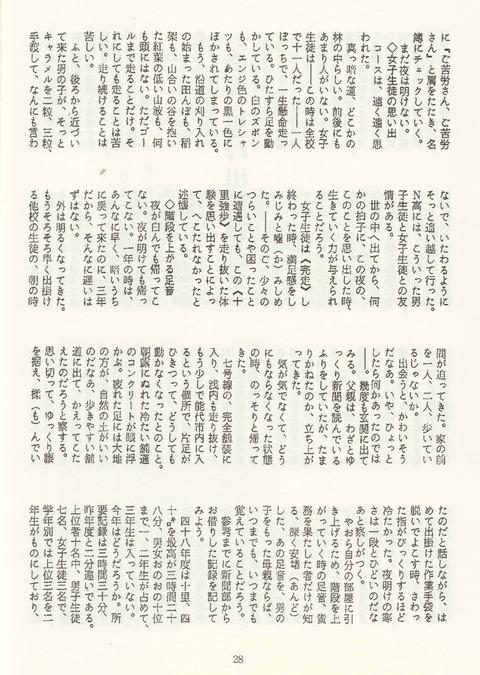 プラタナス日記28ページ