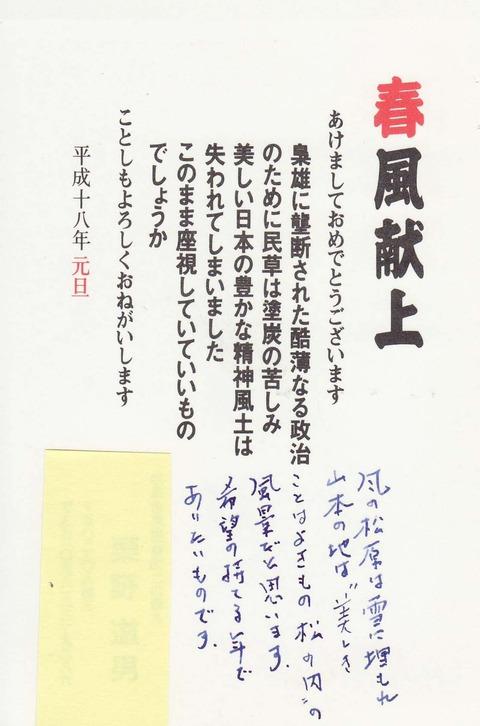 栗野2006