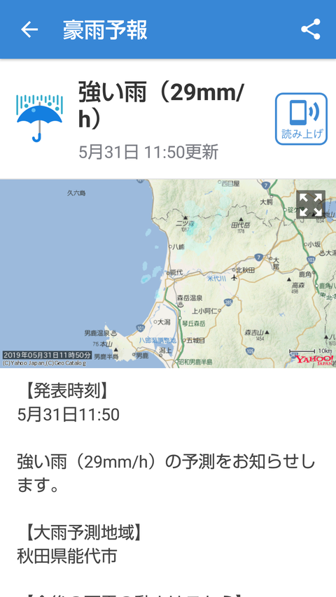 Screenshot_20190531_115629