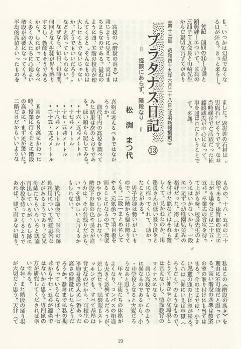 プラタナス日記19ページ目