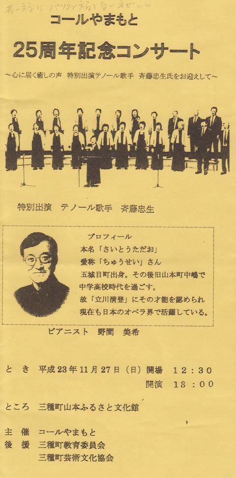 2011斎藤忠生1