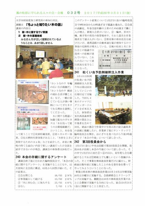 松風32-2