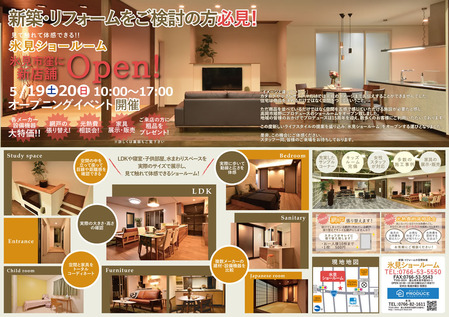 himi-showroom-open