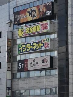 大宮駅ネカフェ 20代女性従業員を人質立てこもりが続く「マンボープラス大宮西口店」