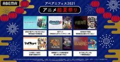 1万時間超え!アニメの祭典『アベアニフェス2021』開催