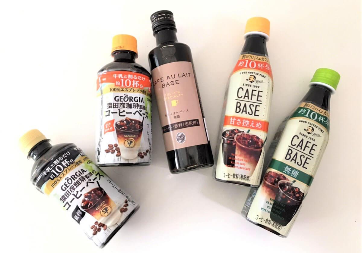 ボス、ジョージア、タリーズ…濃縮タイプのコーヒー、なぜ人気?コスパ抜群&アレンジ自在の画像1