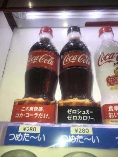 【東京五輪】海外メディアに大不評! コカ・コーラ1本280円に「リアルぼったくり」の声