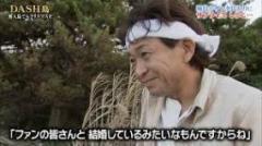 TOKIO山口達也、城島結婚の恩赦で地上波解禁か