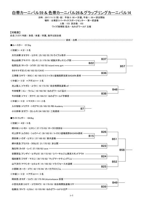 2071トーナメント表1