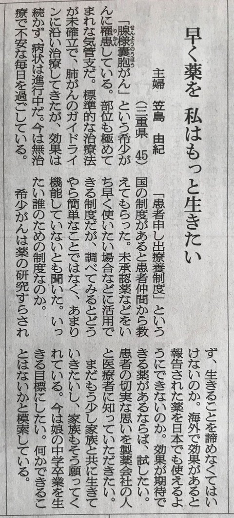 Kasasan20200808001朝日新聞・声の記事