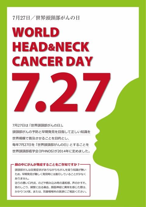 WorldHeadNeckCancerDay