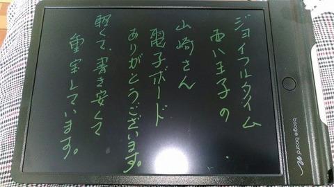 s-yamasakiboard