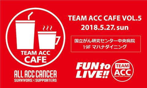 TeamACCCafe20180527