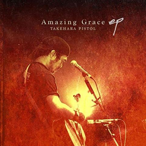AmazingGrace201711220D