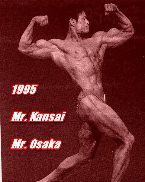 Img1995MrKansaiOsaka