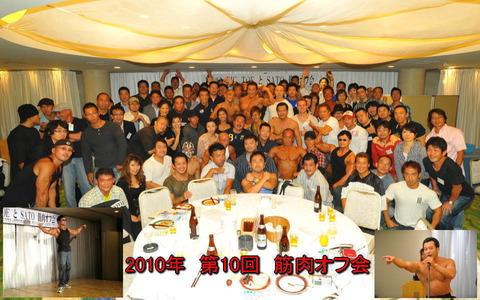 2010OFF