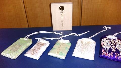 Omamori20170905