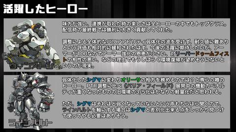 あらすじ11-2